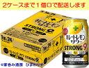【サッポロ】キレートレモンサワーストロング 350ml×24本