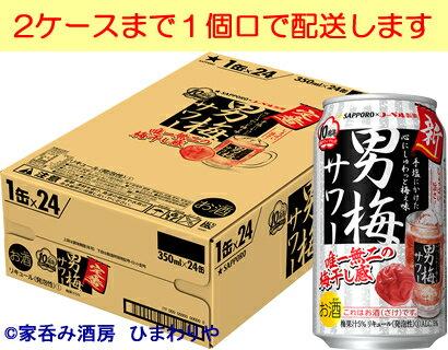 【サッポロ】男梅サワー 350ml×24本の商品画像