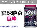 【合同】直球勝負巨峰 350ml×24本
