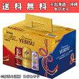 【送料無料】【サッポロ】ヱビスビール・琥珀ヱビス・和の芳醇 6本組み合わせギフトセット(YWK6)