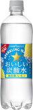 【サッポロ】おいしい炭酸水レモン 500ml24本【店長覚悟の爆安セール】