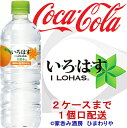 【コカコーラ】い・ろ・は・す みかん 555ml×24本【数量限定!店長気まぐれセール】
