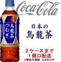 【コカコーラ】日本の烏龍茶つむぎ 500ml×24本【数量限定!店長気まぐれセール】