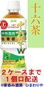 【アサヒ】食事と一緒に十六茶W(ダブル) 500ml×24本【特保】