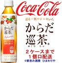 【コカコーラ】からだ巡茶 Advance 410ml×24本【新製品・送料無料(北海道・沖縄は除く)】