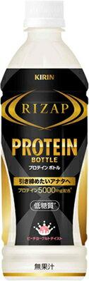 【キリン】ライザップ プロテインボトル 500m...の商品画像