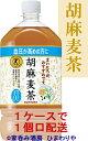 【サントリー】胡麻麦茶 1050ml×12本
