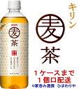 【キリン】麦茶 600ml×24本