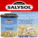 【SALYSOL】チーズ入りオリーブ 120g(固形:50g)