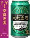 【黄桜】京都麦酒 ゴールドエール 350ml×24本