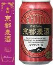 【黄桜】京都麦酒 ブラウンエール 350ml×24本...