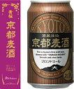 【黄桜】京都麦酒 ブロンドエール 350ml×24本