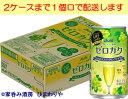 【アサヒ】ゼロカク シャルドネスパークリングテイスト 350ml×24本