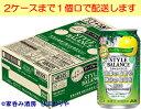 【アサヒ】スタイルバランス グレープフルーツサワーテイスト 350ml×24本【機能性表示食品】