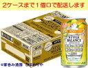 【アサヒ】スタイルバランス ゆずサワーテイスト 350ml×24本【機能性表示食品】