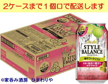 【アサヒ】スタイルバランス 梅サワーテイスト 350ml×24本【機能性表示食品】