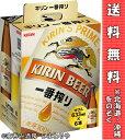 【送料無料】【キリン】一番搾り生ビール大瓶6本セット