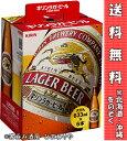 【送料無料】【キリン】ラガービール大瓶6本セット