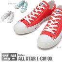 ショッピングオールスター コンバース レディース スニーカー シューズ 人気 CONVERSE ALL STAR L-CM OX オールスター L-CM OX レディース