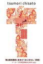 浴衣 レディース ツモリチサト 浴衣 ゆかた 仕立て上がり 5t-7 大幅値下げ [浴衣 女性 夏祭り]