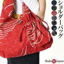 ショルダーバッグ 肩掛けバッグ和洋兼用 和風柄 日本製 ネコポス240円対応 「母の日ギフト」