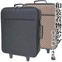 着物バッグ 大型 和装着物バッグ キャリーバッグ 2輪キャスター付 市松(黒 茶)男女兼用