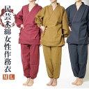 作務衣 女性 民芸 女性 作務衣(さむえ)M/L-作務衣 業務用 作務衣 婦人 作務衣 レデ