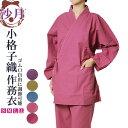 作務衣 レディース 女性 沙月-婦人作務衣 さむえ 小格子織 38-7930 S/M/L/LL 作務衣