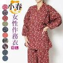 作務衣 レディース 小春-婦人 作務衣(さむえ)綿100