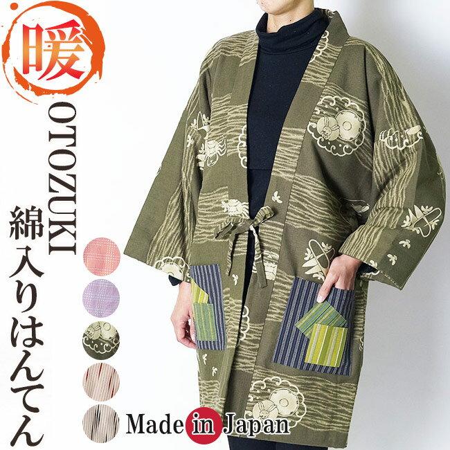 はんてん レディース どてら 日本製 米沢紬-綿入りはんてん 婦人 どてら 半天 女性 冬 丹前 還暦 ちゃんちゃんこ 敬老の日 ギフト ハンテン