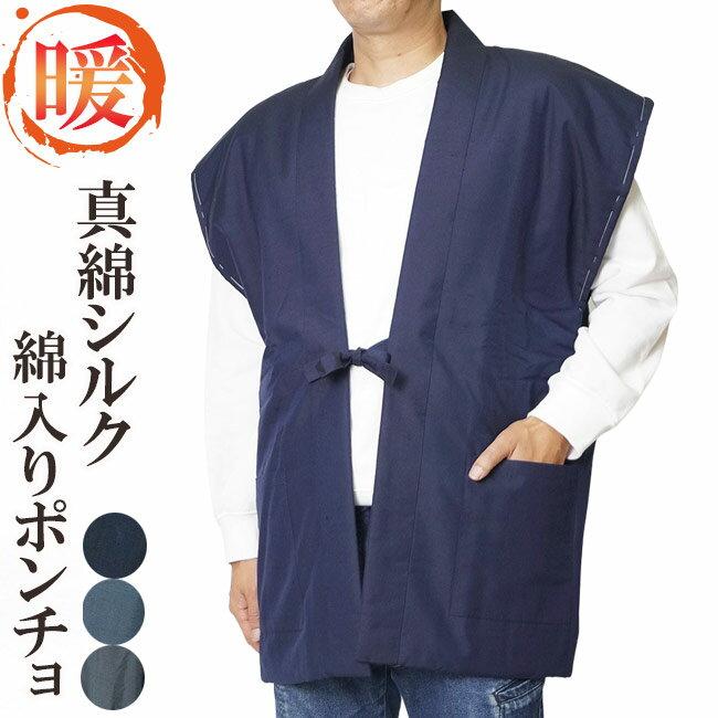 はんてん 袖なし 最高級真綿-シルク紬綿入り陣羽織ベスト ポンチョ 絹100% 冬用 メンズ 男性 還暦祝い 敬老の日 ギフト ハンテン