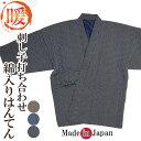はんてん メンズ 日本製 どてら 刺し子作務衣式-打ち合わせ綿入り半天 半天 メンズ 冬 丹前 還暦 ちゃんちゃんこ