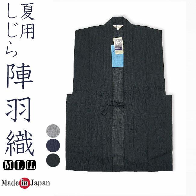 陣羽織 日本製 作務衣 羽織 夏用 しじら織-陣羽織ベスト 綿75%麻25% M/L/LL