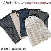 甚平・作務衣専用オプション信玄袋
