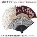 甚平・作務衣専用 オプション レディース扇子