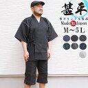 【スーパーSALE ポイント5倍 11日1:59マデ】甚平 メンズ 大きいサイズ 当店限定生産 日本製しじら織り甚平ロングパンツ M/L/LL/3L/4L/5L 送料無料 あす楽対応 +オプション可 甚平 メンズ 父の日 ギフト 男性 敬老の日 還暦