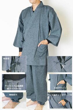 『国産作務衣』久留米絣織作務衣(さむえ)綿100%全7色メンズさむえ