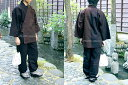 【歌舞伎】作務衣 綿100% 上着:黒・焦茶 ズボン:黒