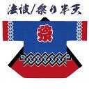 法被 祭り半纏 日本製 シルクプリント袢天 天竺 N-7511 [よさこい 祭り 顔料染]