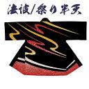 法被 祭り半纏 日本製 シルクプリント袢天 天竺 N-7500 [よさこい 祭り 顔料染]