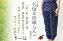 【もんぺ】婦人用-国産久留米絣織りM〜LL 絣柄柄お任せ