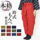 もんぺ 日本製 本格袴式もんぺ無地 袴式「袴 女性」「袴 もんぺ」「作業パンツ」