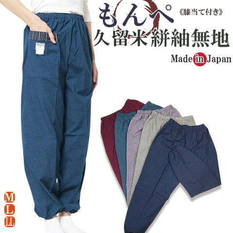 もんぺ 女性 日本製 久留米織り無地 M/L/LL 「ネコポス配送対応240円」作業パンツ 野良着 作務衣パンツ