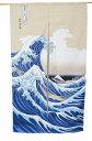 暖簾 のれん 綿60%レーヨン40% 日本製 150cm 白波 翼 7061 [間仕切り カーテン のれんロング パーテーション]