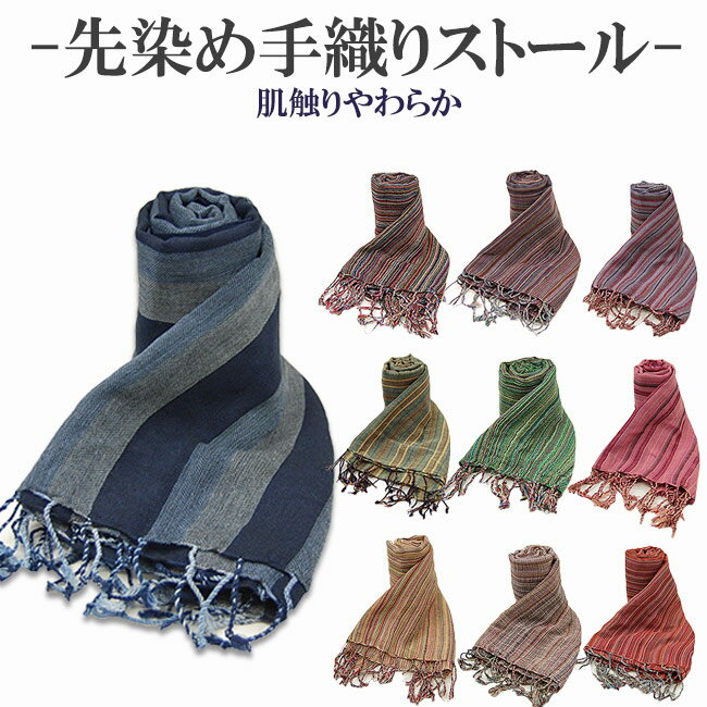 先染め手織り綿ストール 綿100% 全10色【楽ギフ_包装】
