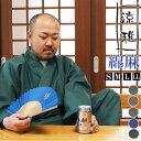 《作務衣(さむえ) 夏》 涼雅 作務衣(さむえ) 綿45%麻55%(黒・灰黒・深緑・茶・