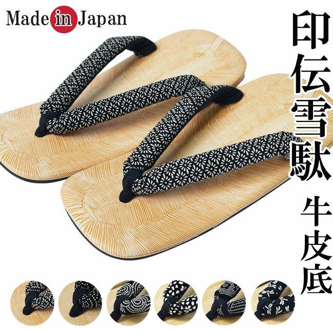 雪駄 メンズ 日本製 せった 皮底 印伝鼻緒 [...の商品画像