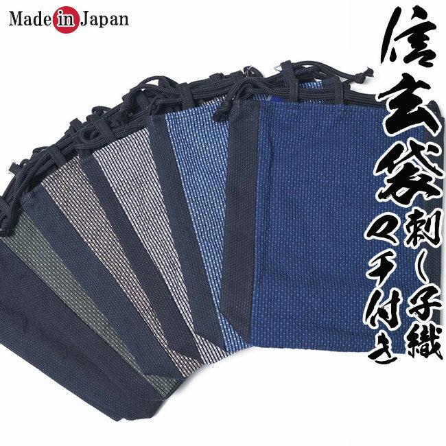 信玄袋 メンズ 日本製 刺し子 マチ付き 902...の商品画像