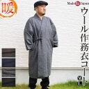 ウール作務衣コート-日本製(濃紺・茶・ネズ・黒)