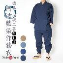 作務衣 日本製 高級 阿波藍染め作務衣-徳島伝統工芸 M/L/LL「作務衣 メンズ」「父の